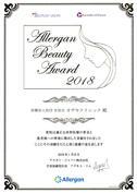 Allergan Beauty Award 2018受賞