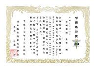 学術功労賞受賞