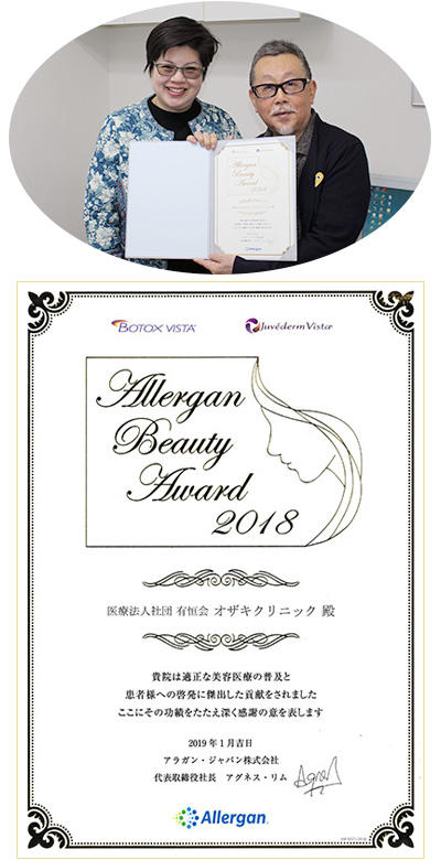 【Allergan Beauty Award 2018】アラガンジャパンから表彰されました!