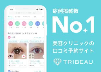 美容クリニックの口コミ予約サイト「TRIBEAU(トリビュー)」への掲載がスタートしました。