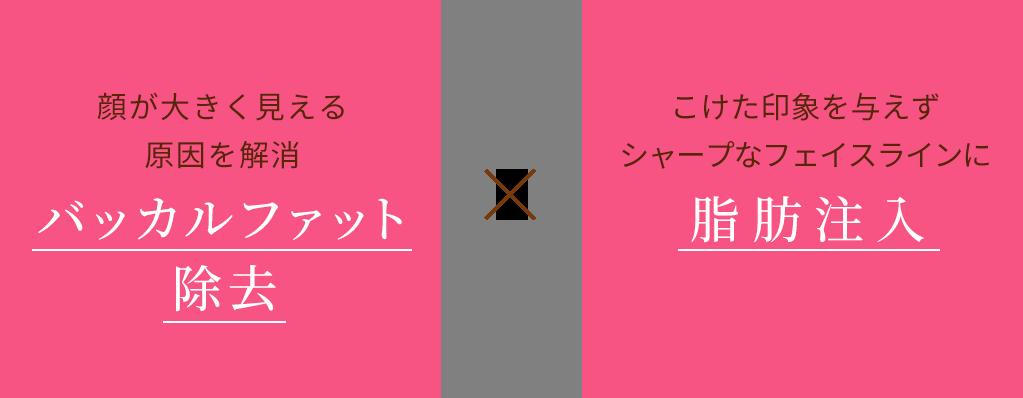 img-buccalfat-rearrangement-unique-01.png